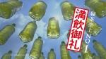 芦田愛菜 サントリー緑茶 伊右衛門「満飲御礼」篇 0011