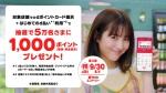 浜辺美波 ドコモ 「美波ちゃんの二重ドリレッスン」篇 0011