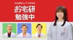 橋本環奈 住宅情報館「お宅研講義」篇 0002