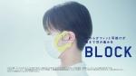 平野マユ 大王製紙 エリエール ハイパーブロックマスク「ぜんぶ、ブロック」篇 0010