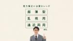 木村文乃 眼鏡市場「適正価格」篇 0007