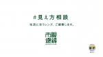 木村文乃 眼鏡市場「適正価格」篇 0012