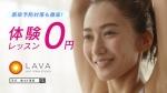 桐山マキ LAVA 0009