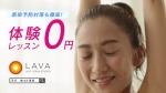 桐山マキ LAVA 0010