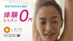 桐山マキ LAVA 0011