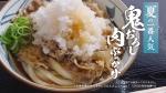 西山こころ 丸亀製麺「夏こそ、丸亀製麺!鬼おろし肉ぶっかけ」篇 0003