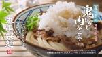 西山こころ 丸亀製麺「夏こそ、丸亀製麺!鬼おろし肉ぶっかけ」篇 0021