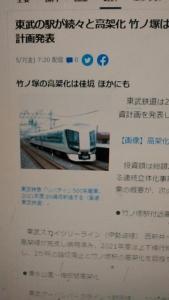 210507 東武線