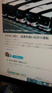 210514 バスを運転