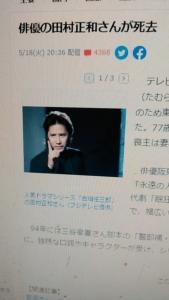 210519 田村正和さん