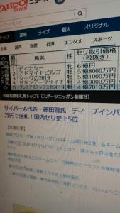 210522 ディープ産駒47000万円