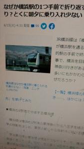 210615 横浜線