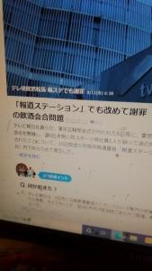 210811 テレビ朝日