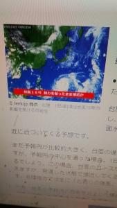 210927 台風16