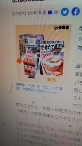 211001 牛丼
