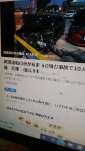 211004 飲酒運転加古川市