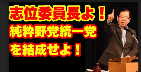 20210518純粋野党統一党を結成せよ!