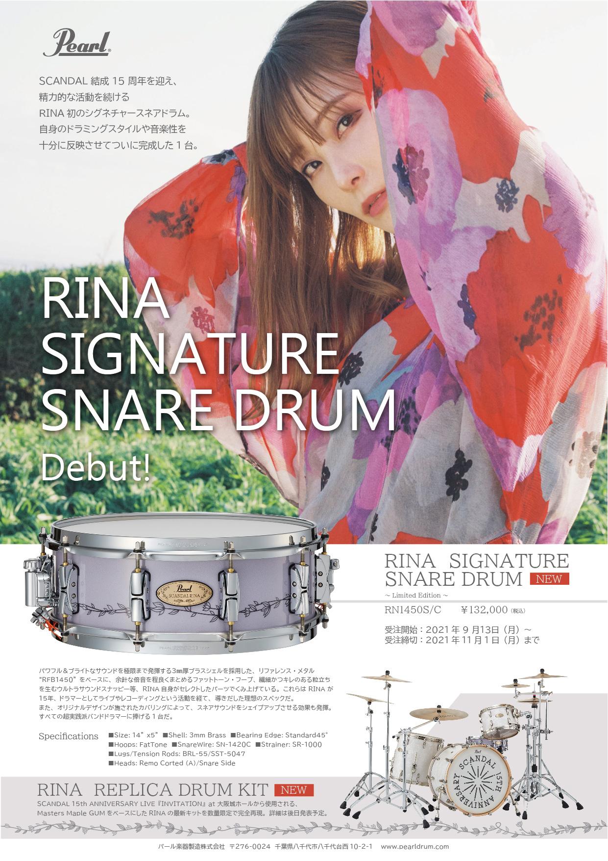 rina_snare_ad_fn__.jpg