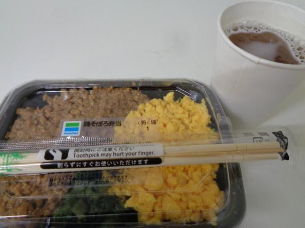 9/15 ファミマ・鶏そぼろ弁当