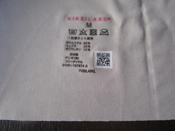 グンゼ キレイラボ完全無縫製カップつきタンクトップ (4)