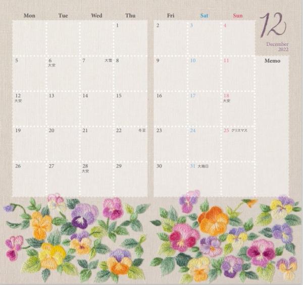 啓佑社 刺しゅう花の手帳とカレンダー (19)