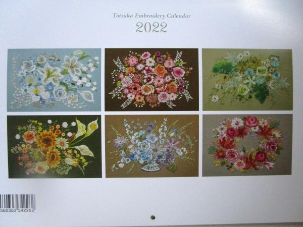 啓佑社 刺しゅう花の手帳とカレンダー (16)