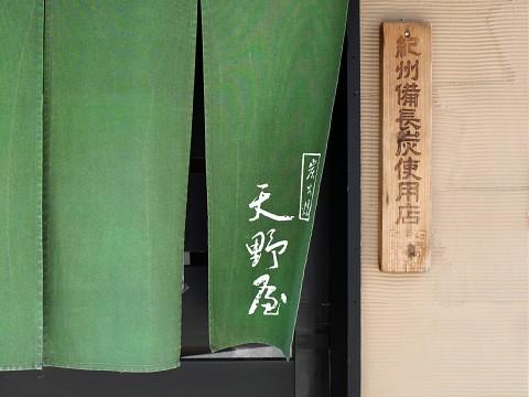 amanoyaoyako01.jpg