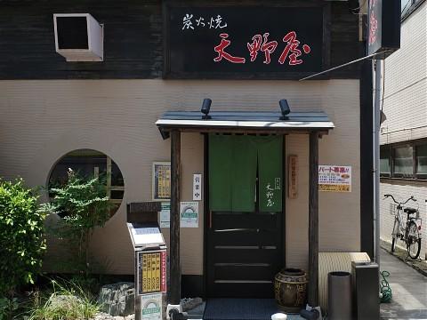 amanoyaoyako11.jpg