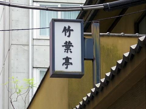 bauzakuchikuyo01.jpg