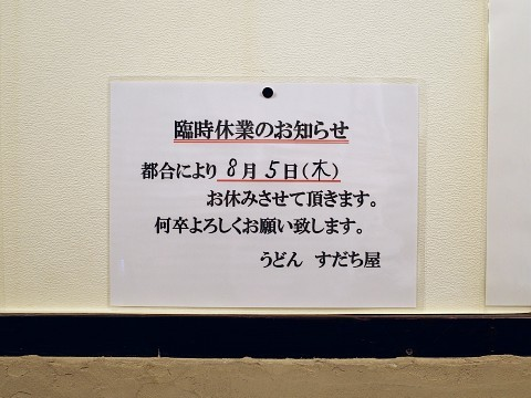 bukkakesudachi14.jpg