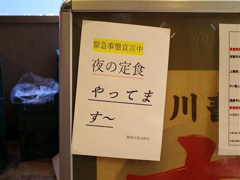 dinnerogawa02.jpg