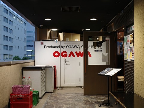 dinnerogawa16.jpg