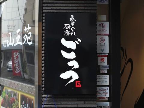 gottsu01.jpg