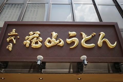 hanayamazaru01.jpg