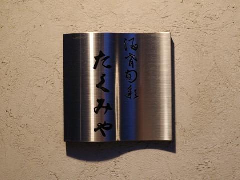 hiyachutakumi01.jpg