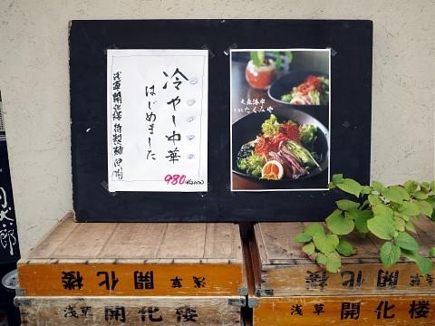 hiyachutakumi13.jpg