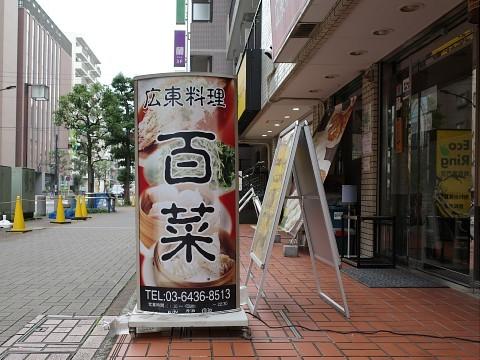 hyakusaitori01.jpg