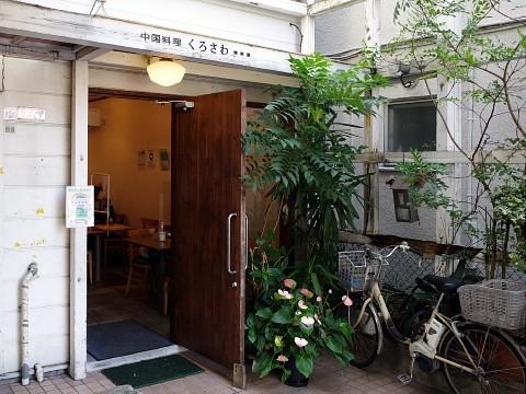 kurosawahiyachu01.jpg