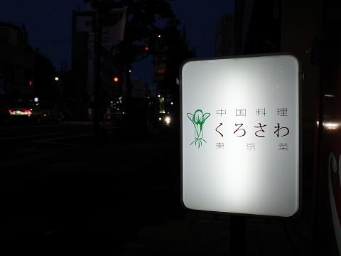 kurosawahiyachu16.jpg