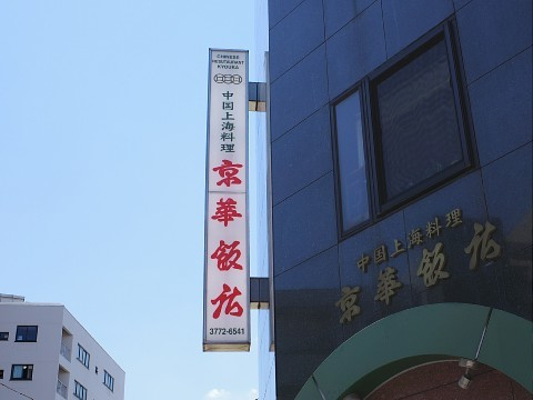kyokahiyachu02.jpg
