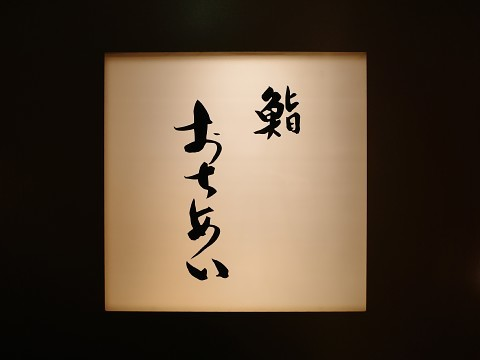 ochiai21shinko38.jpg