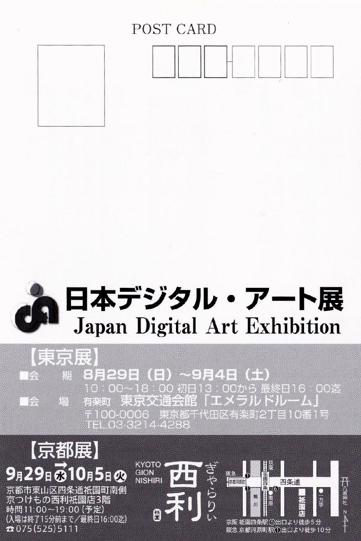 デジタルアート展・表