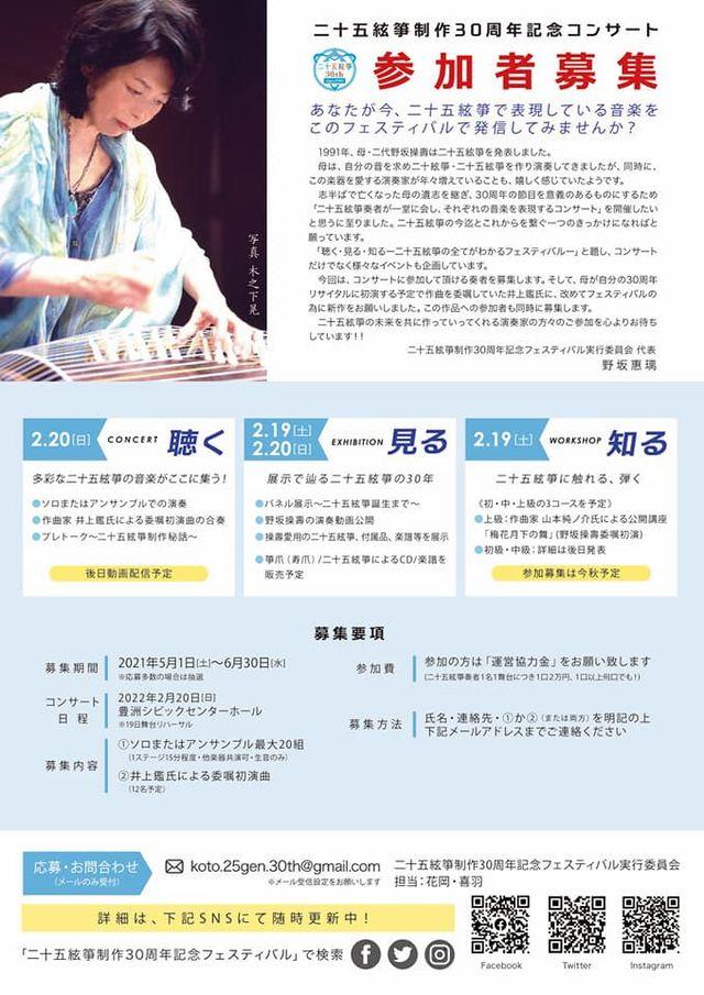 二十五絃箏制作三十周年記念フェスティバルコンサート募集裏