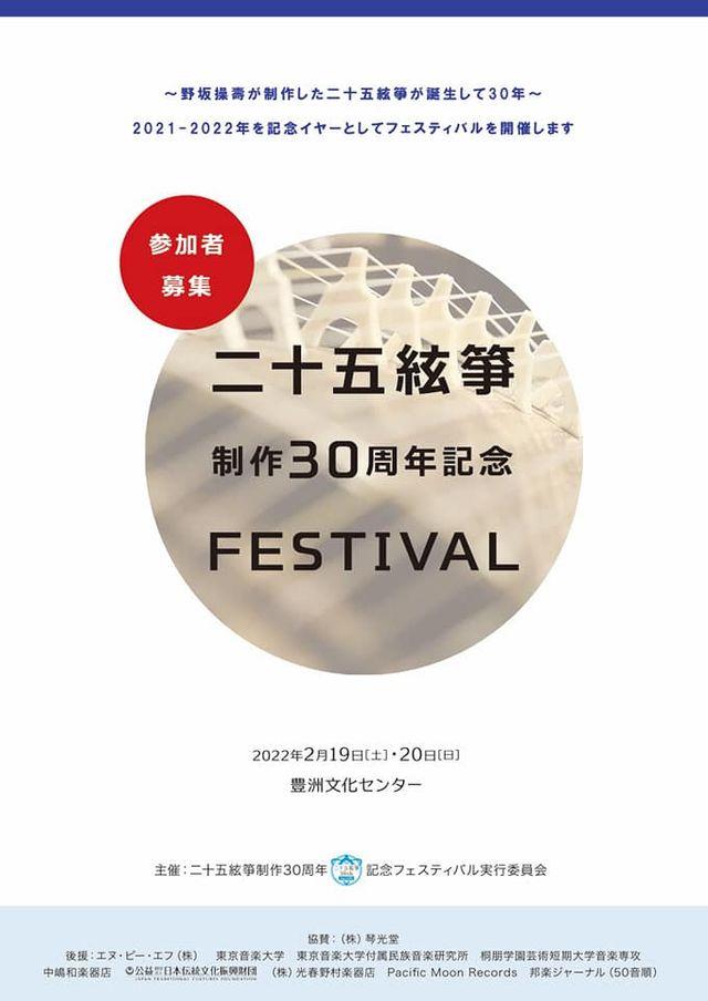 二十五絃箏制作三十周年記念フェスティバルコンサート募集表