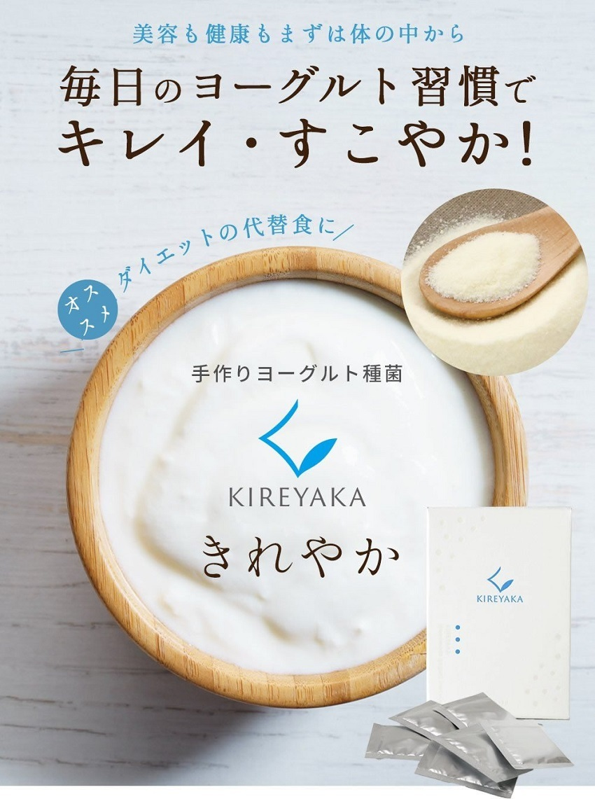 KIREYAKA(きれやか)