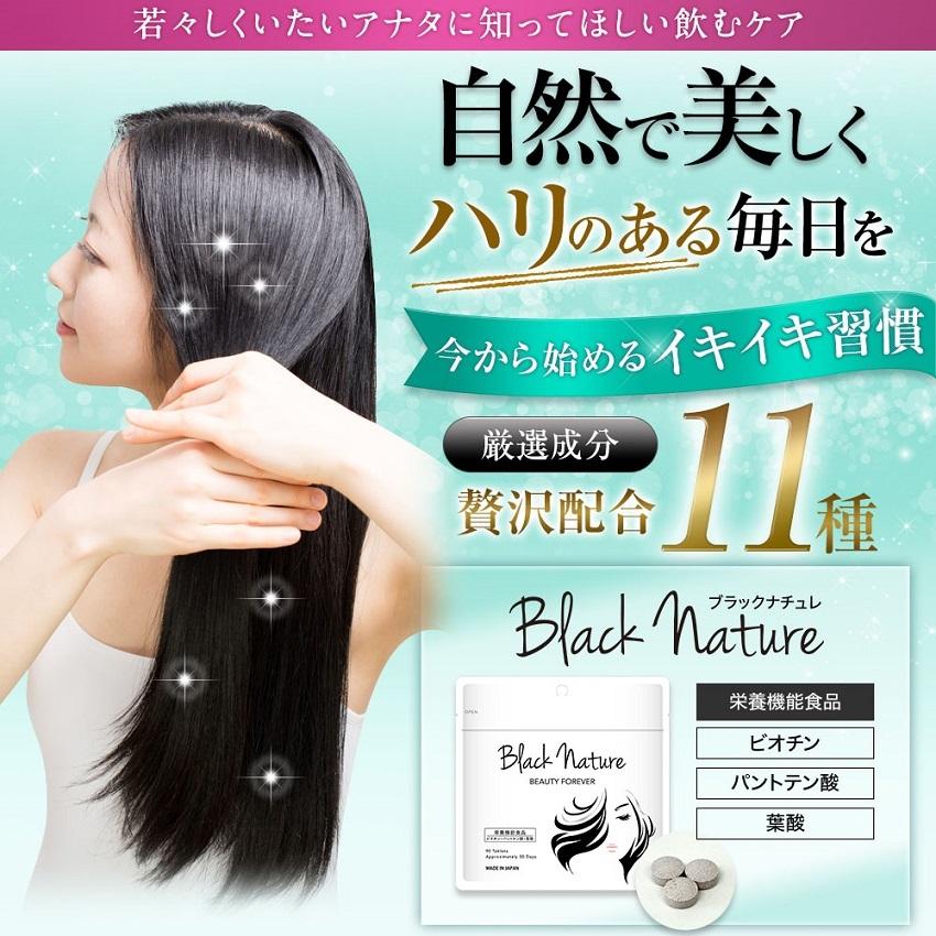 Black Nature(ブラックナチュレ)