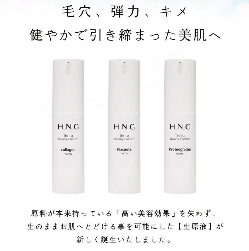 H_N_G(エイチエヌジー)