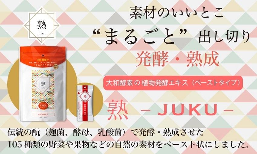 熟-JUKU-