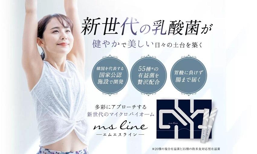 ms line(エムエスライン)