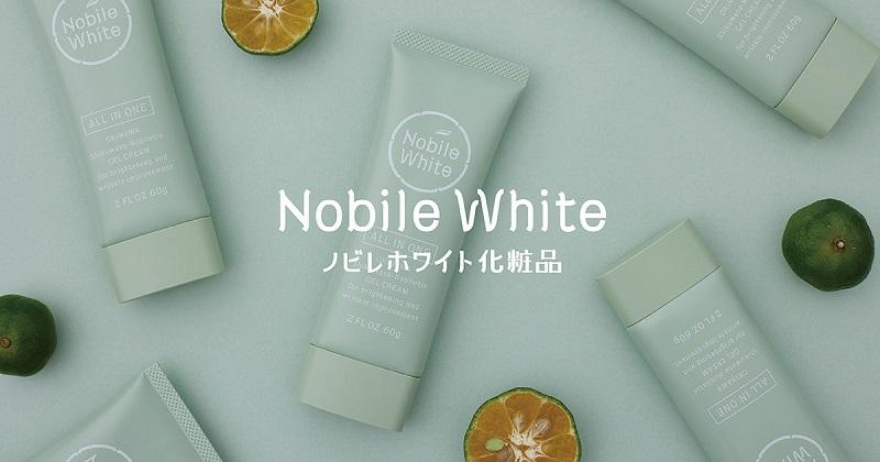 ノビレホワイト